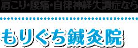 【渋谷区初台・西新宿の鍼灸】もりぐち鍼灸院:ホーム