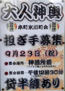 氷川神社神輿