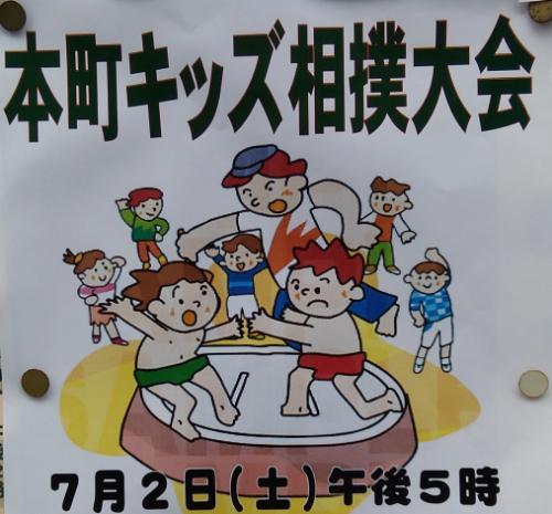 キッズ相撲+2