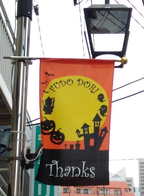2016年渋谷区不動通り商店街秋のサンクスフェアー